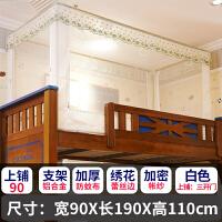 上下床铺子母蚊帐学生宿舍儿童1.2米1.5m高低床家用加密加厚1.0米 白色 上铺白色0.9m
