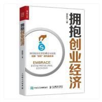 正版书籍 拥抱创业经济 经济金融书籍北京师范大学教授颜振军倾情打造探究创业经济的理论与实践创业者如何拥抱共享经济潮流图