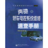 奔驰轿车电控系统维修速查手册 9787121001444 杨庆彪,郭婕 电子工业出版社