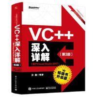VC++深入详解(第3版)(基于Visual Studio 2017) 孙鑫 电子工业出版社 978712136221