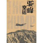 当天发货正版 驼峰空运 (美)普雷廷 ,张兵一 重庆出版社 9787229082697中图文轩