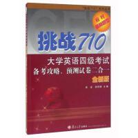 挑战710大学英语四级考试备考攻略预测试卷二合一吴迪、徐明锋 编复旦大学出版社