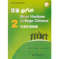 汉语新天地――大学汉语教程・2