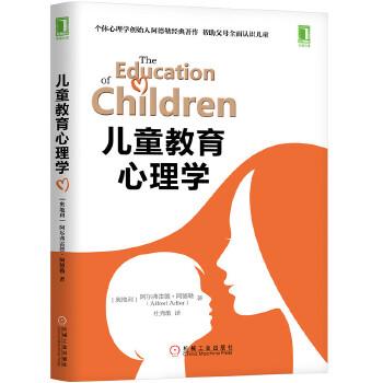 """儿童教育心理学 入选《中国教育新闻网》""""2019年度影响教师的100本书""""教育理论类推荐图书!现代自我心理学之父——阿德勒经典之作,一本书破解孩子的语言及行为密码,父母和教师案头读本"""