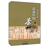 现货正版 话说中国茶 中国茶叶博物馆著 中国农 中国茶叶博物馆 编著 中国农业出版社彩图图解
