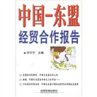 【正版二手书9成新左右】中国:东盟经贸合作报告 许宁宁 中国铁道出版社