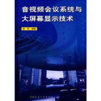 【二手书9成新】 音视频会议系统与大屏幕显示技术 梁华著 9787112140794