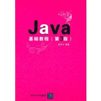 【正版二手书9成新左右】Java基础教程(第3版 耿祥义 清华大学出版社