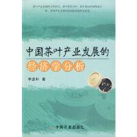 中国茶叶产业发展的经济学分析 李道和 中国农业出版社 9787109138643