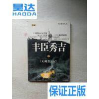 [二手旧书9成新]丰臣秀吉:太阁青云记 /鬼谋者 著 陕西人民出版?