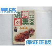 [二手旧书9成新]烧烤卤熏干货海味大全 /深圳市金版文化发展有限?