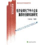 经济全球化下中小企业集群的创新机制研究 冯德连 经济科学出版社 9787505851894