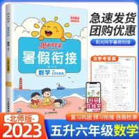 阳光同学暑假衔接五升六年级数学北师版2021新版小学生暑假作业本5升6年级北师大