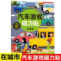 在城市汽车游戏磁力贴 儿童3D立体粘贴纸贴画书卡通玩具益智玩具书2-4-6岁 宝宝大脑早教书儿童益智游戏宝宝反复贴磁力贴