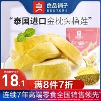 良品铺子 榴莲干36g*2袋 冻干水果干榴莲味泰国榴莲休闲零食小吃袋装
