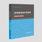 军事信息技术与系统(军队院校MOOC系列教材)