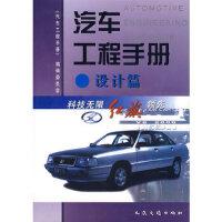 汽车工程手册--设计篇 《汽车工程手册》编辑委员会 人民交通出版社 9787114039300