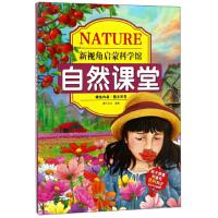 自然课堂/新视角启蒙科学馆 稚子文化 吉林摄影出版社 9787549836567