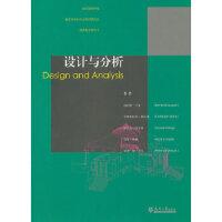 设计与分析 (荷)卢本 ,林尹星,薛皓东 天津大学出版社 9787561834732