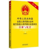中华人民共和国全国人民代表大会和地方各级人民代表大会选举法(含代表法)注解与配套(第三版):法律注解与配套丛书