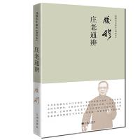 钱穆:庄老通辨(简体精装)(本书系钱穆先生专门讨论庄、老两家思想之著作。)