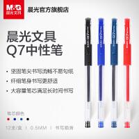 晨光文具中性笔0.5mm水笔会议笔学生办公签字笔12支装 Q7
