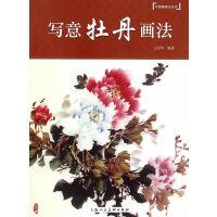 写意牡丹画法---中国画画法丛书