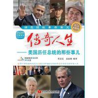 传奇人生美国历任总统的那些事儿(附MP3)读总统故事学英文英汉双语对照双语读物畅销书籍人物传记