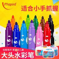 马培德大头粗杆水彩笔12色24色36色套装幼儿园宝宝儿童彩色画笔涂鸦填色学生用手绘勾线可水洗水彩笔美术绘画