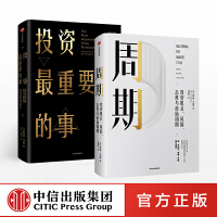 霍华德马克斯 周期+投资最重要的事 金融投资理财 中信出版社图书