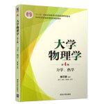 大学物理学(第4版) 力学、热学 张三慧 清华大学出版社 9787302509806