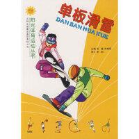 单板滑雪 张媛 吉林出版集团股份有限公司 9787807209591【新华书店 品质无忧】
