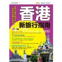 香港新旅行指南(全彩)(旅游记者全体出动,资深驴友倾力支持)