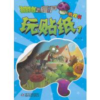 植物大战僵尸游戏书玩贴纸1