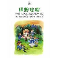 绿野仙踪(夏洛书屋 精选版)