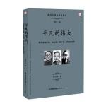 平凡的伟大:教育家陶行知、杨东莼、牧口常三郎的生活史