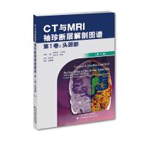 CT与MRI袖珍断层解剖图谱第1卷:头颈部(第4版)
