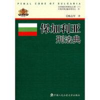 保加利亚刑法典,陈志军,公安大学出版社,9787811098310