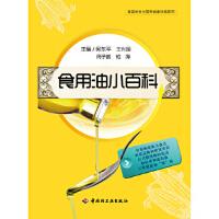 食用油小百科-食品安全与营养健康科普系列 编何东平 ... [等] 中国轻工业出版社 9787501989256
