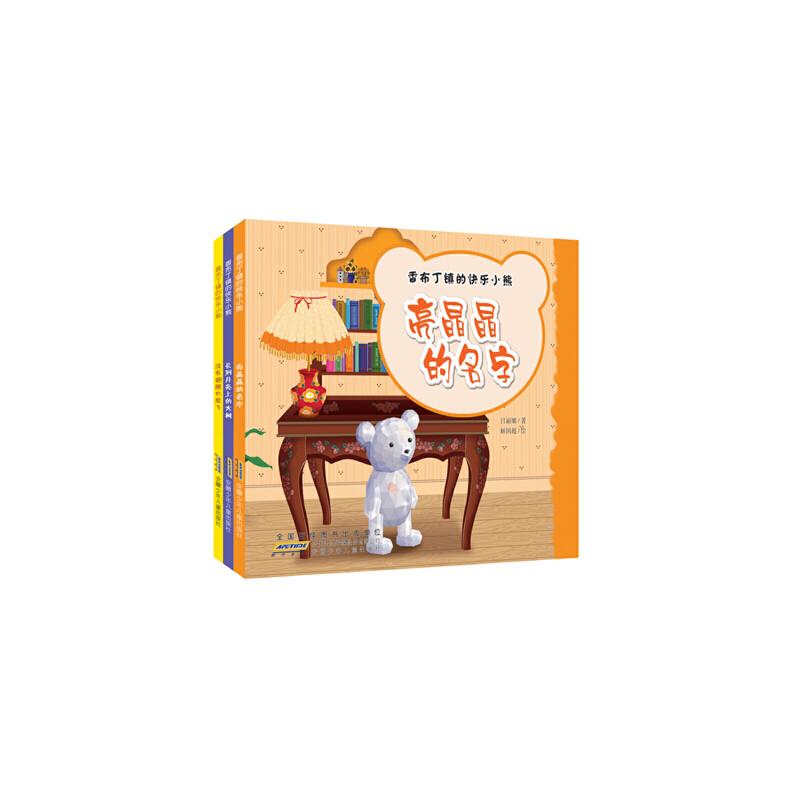 香布丁镇的快乐小熊(全3册)