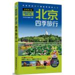北京四季旅行(第2版)