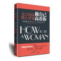 女人抬头做自己,男人才会高看你 9787547211076