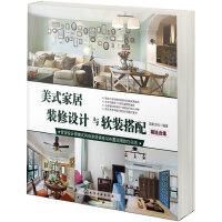 【二手书8成新】美式家居装修设计与软装搭配 精选合集 宜家文化 化学工业出版社