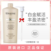 Kerastase/卡诗白金级赋活洗发水1000ml 强韧发质浓密丰盈细软强韧发质