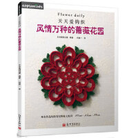 天天爱钩织――风情万种的蔷薇花园,日本美创出版,新世界出版社,9787510449680