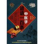 中医学谚语一百条,王志平邹学熹,四川科技出版社,9787536479159