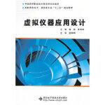 虚拟仪器应用设计(高职) 陈栋,崔秀华 西安电子科技大学出版社 9787560623559