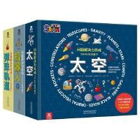 3册问题解决力养成STEAM科学盒子 机器人+太空+弹珠轨道 6-14岁儿童趣味科普实验小学课外阅读读物