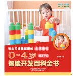 0~4岁智能开发百科全书