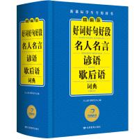 开心辞书 精编版好词好句好段名人名言谚语歇后语词典 字典新课标学生专用工具书(蓝色经典)
